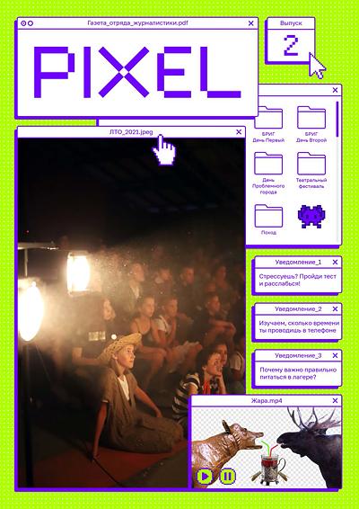 Это изображение имеет пустой атрибут alt; его имя файла - Pixel1.jpg