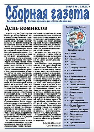 Сборная газета №1. Эколагерь 2020