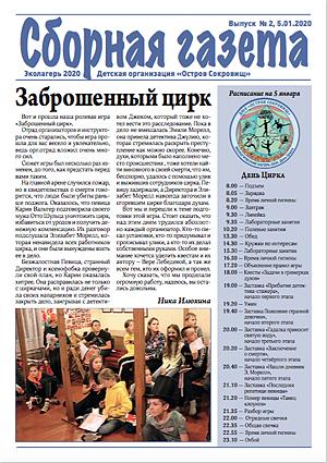 Сборная газета №2. Эколагерь 2020