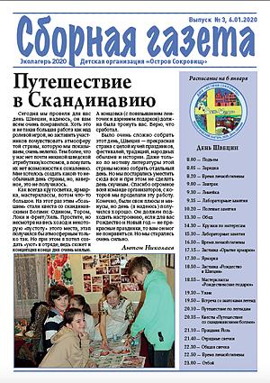 Сборная газета №3. Эколагерь 2020