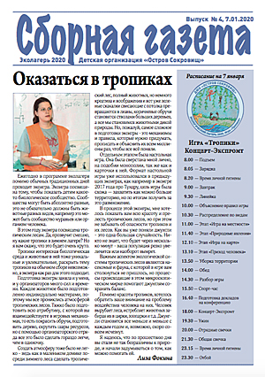 Сборная газета №4. Эколагерь 2020
