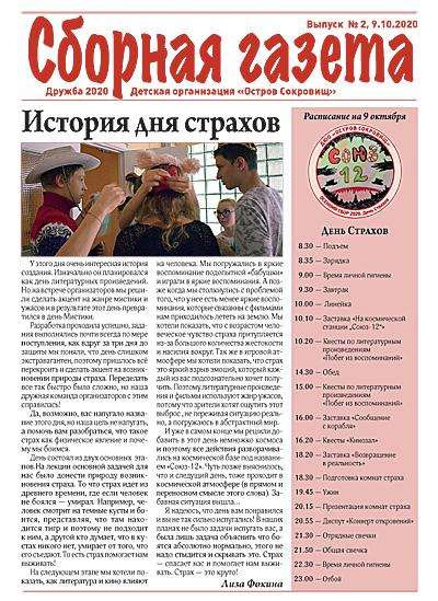 Сборная газета №2. Осень 2020