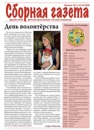 Сборная газета №3. Осень 2020